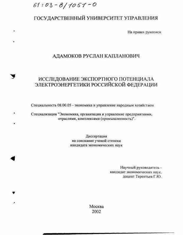 Титульный лист Исследование экспортного потенциала электроэнергетики Российской Федерации
