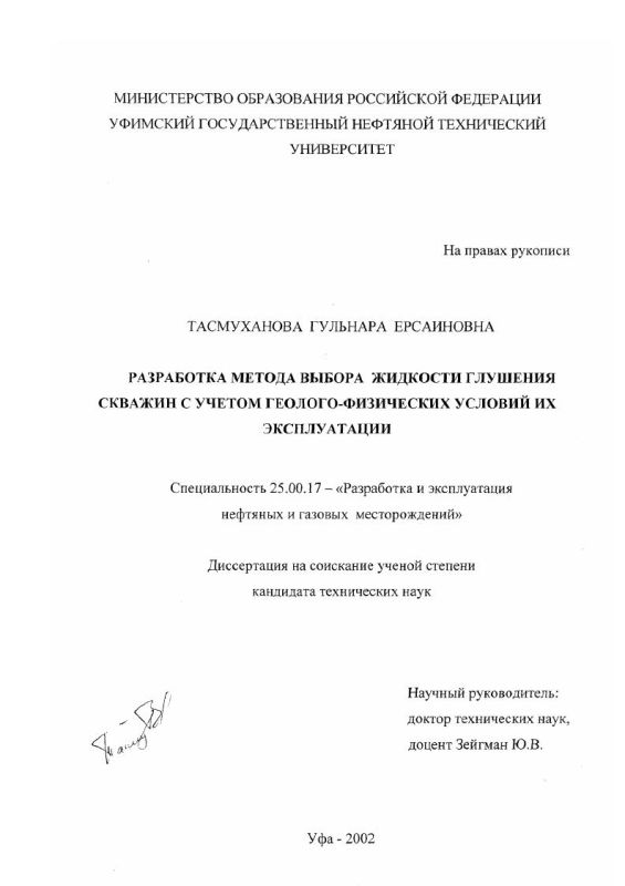 Титульный лист Разработка метода выбора жидкости глушения скважин с учетом геолого-физических условий их эксплуатации