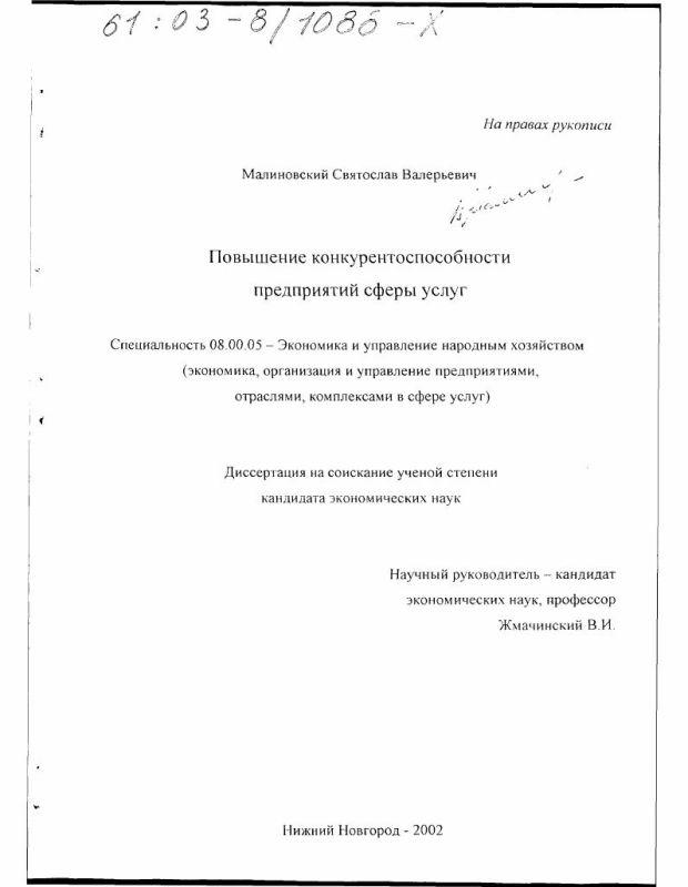 Титульный лист Повышение конкурентоспособности предприятий сферы услуг