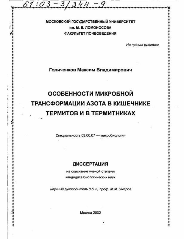 Титульный лист Особенности микробной трансформации азота в кишечнике термитов и в термитниках