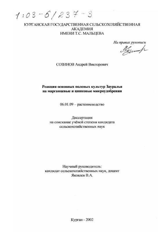 Титульный лист Реакция основных полевых культур Зауралья на марганцевые и цинковые микроудобрения