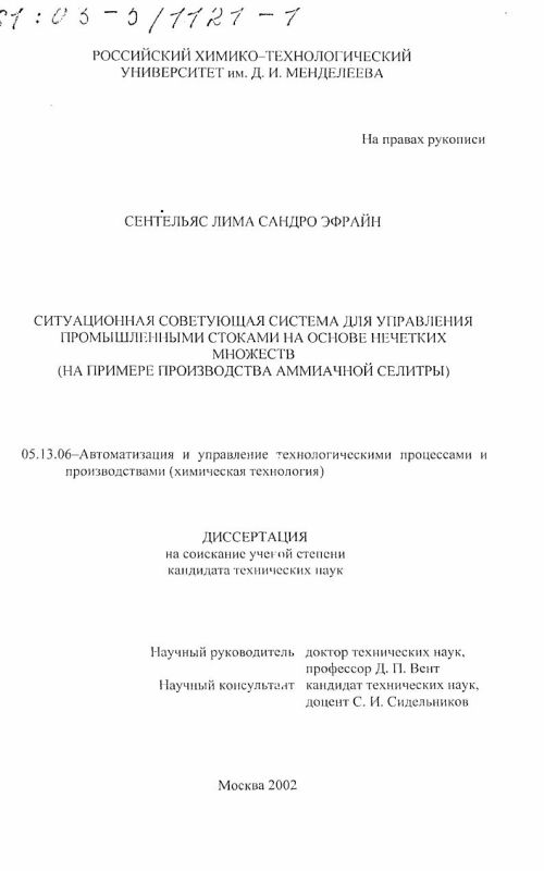 Титульный лист Ситуационная советующая система для управления промышленными стоками на основе нечетких множеств : На примере производства аммиачной селитры