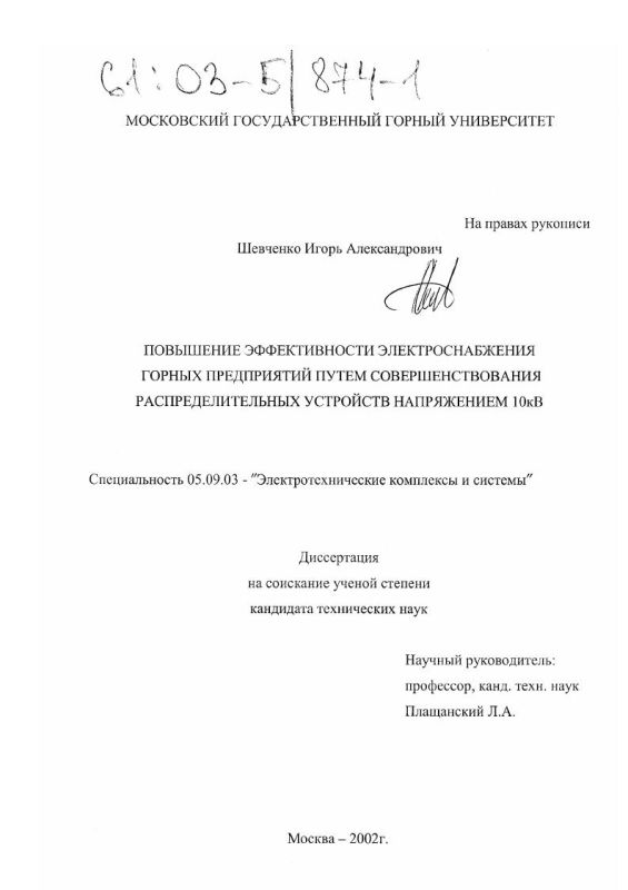 Титульный лист Повышение эффективности электроснабжения горных предприятий путем совершенствования распределительных устройств напряжением 10 кВ