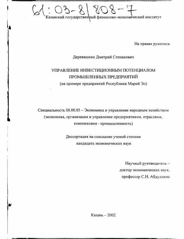 Титульный лист Управление инвестиционным потенциалом промышленных предприятий : На примере предприятий Республики Марий Эл