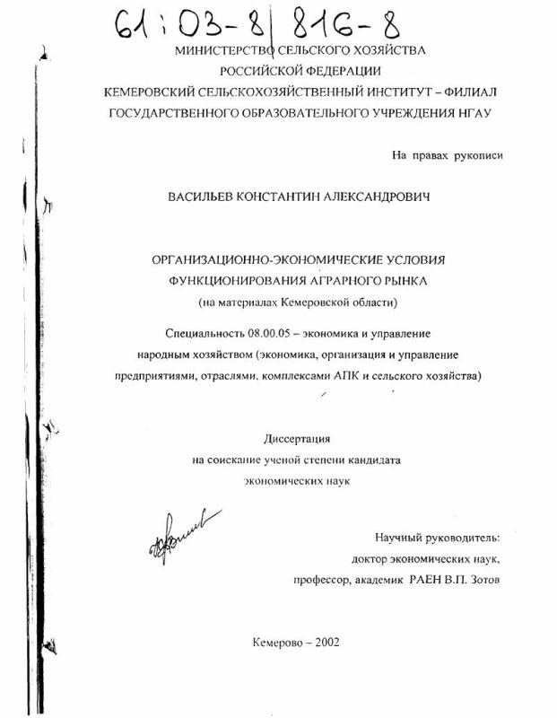 Титульный лист Организационно-экономические условия функционирования аграрного рынка : На материалах Кемеровской области