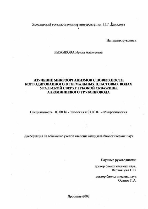 Титульный лист Изучение микроорганизмов с поверхности корродированного в термальных пластовых водах Уральской сверхглубокой скважины алюминиевого трубопровода