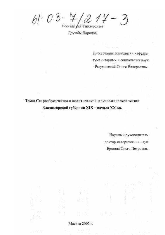 Титульный лист Старообрядчество в политической и экономической жизни Владимирской губернии XIX - начала XX вв.