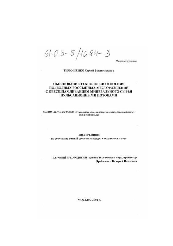 Титульный лист Обоснование технологии освоения подводных россыпных месторождений с обезшламливанием минерального сырья пульсационными потоками