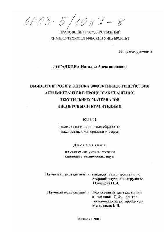 Титульный лист Выявление роли и оценка эффективности действия антимигрантов в процессах крашения текстильных материалов дисперсными красителями