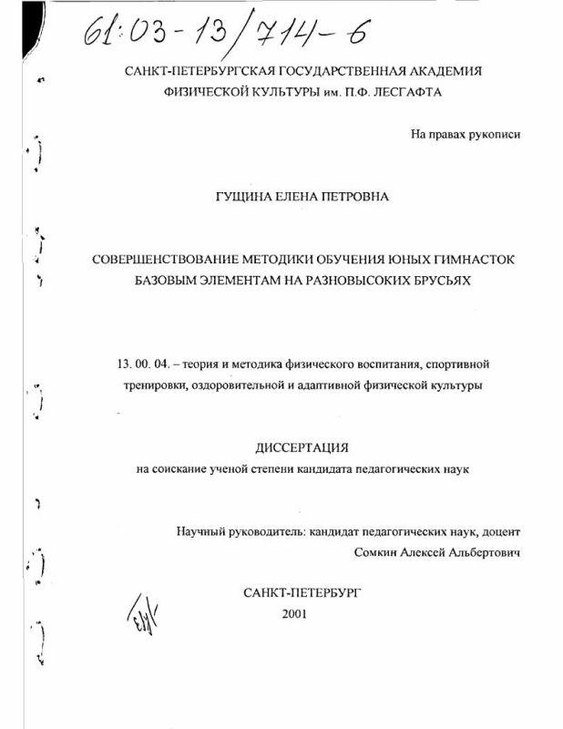 Титульный лист Совершенствование методики обучения юных гимнасток базовым элементам на разновысоких брусьях