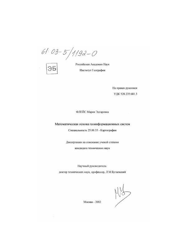 Титульный лист Математическая основа геоинформационных систем