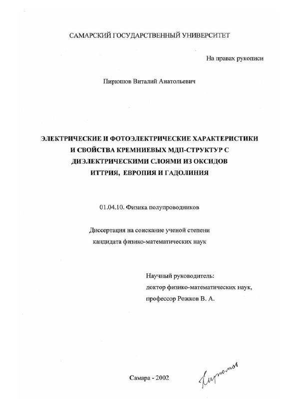 Титульный лист Электрические и фотоэлектрические характеристики и свойства кремниевых МДП-структур с диэлектрическими слоями из оксидов иттрия, гадолиния и европия