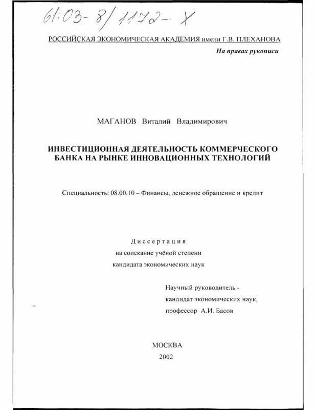 Титульный лист Инвестиционная деятельность коммерческого банка на рынке инновационных технологий