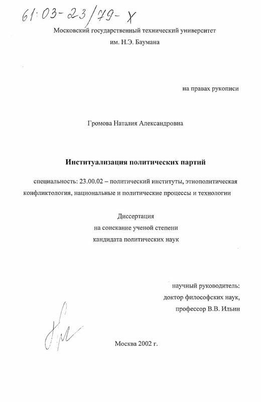 Титульный лист Институционализация политических партий