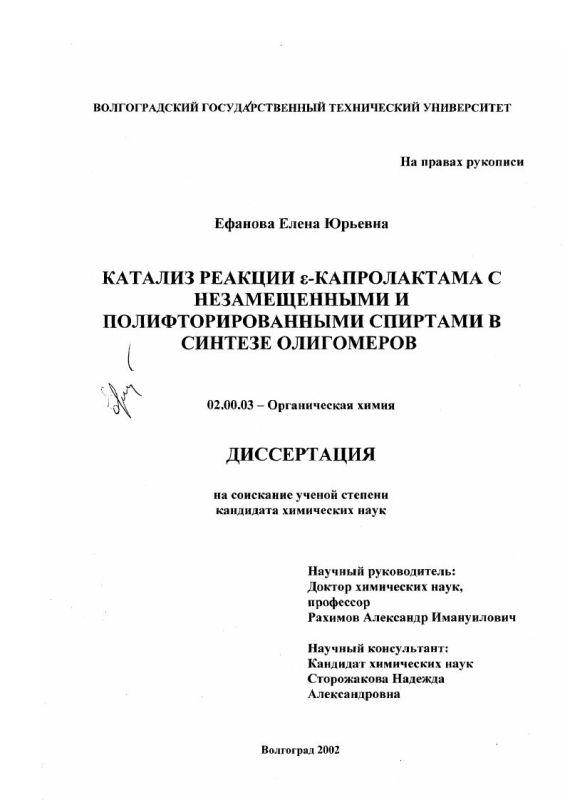Титульный лист Катализ реакции ε-капролактама с незамещенными и полифторированными спиртами в синтезе олигомеров