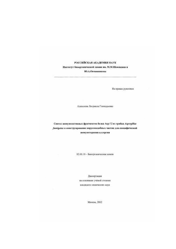 Титульный лист Синтез иммуноактивных фрагментов белка Asp f 2 из грибка Aspergillus fumigatus и конструирование вирусоподобных частиц для специфической иммунотерапии аллергии