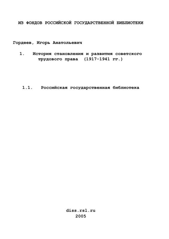 Титульный лист История становления и развития советского трудового права : 1917-1941 гг.