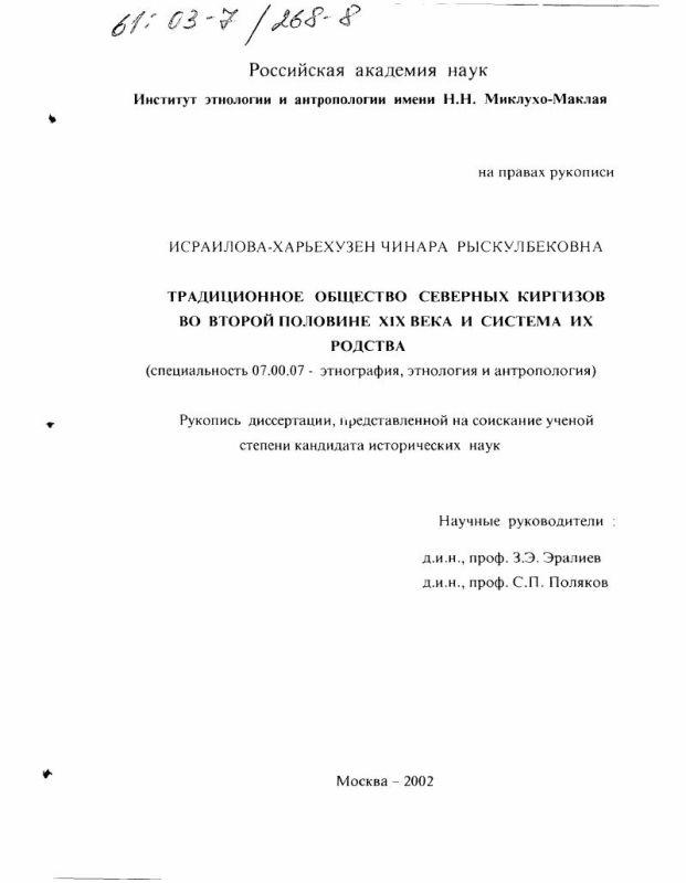Титульный лист Традиционное общество северных киргизов во второй половине XIX века и система их родства