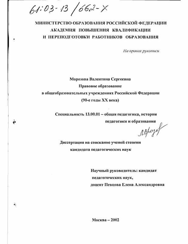 Титульный лист Правовое образование в общеобразовательных учреждениях Российской Федерации (90-е годы XX века)