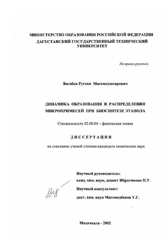 Титульный лист Динамика образования и распределения микропримесей при биосинтезе этанола