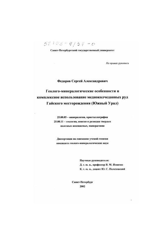 Титульный лист Геолого-минералогические особенности и комплексное использование медноколчеданных руд Гайского месторождения : Южный Урал
