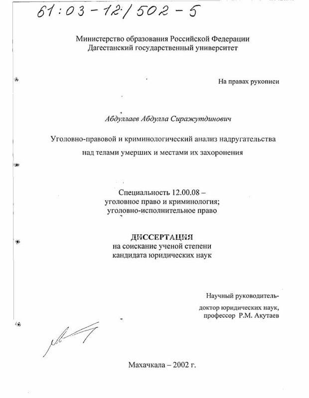 Титульный лист Уголовно-правовой и криминологический анализ надругательства над телами умерших и местами их захоронения