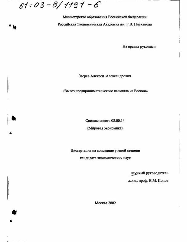 Титульный лист Вывоз предпринимательского капитала из России