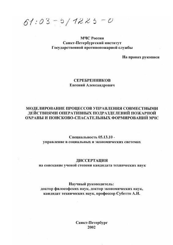 Титульный лист Моделирование процессов управления совместными действиями оперативных подразделений пожарной охраны и поисково-спасательных формирований МЧС