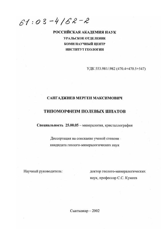 Титульный лист Типоморфизм полевых шпатов