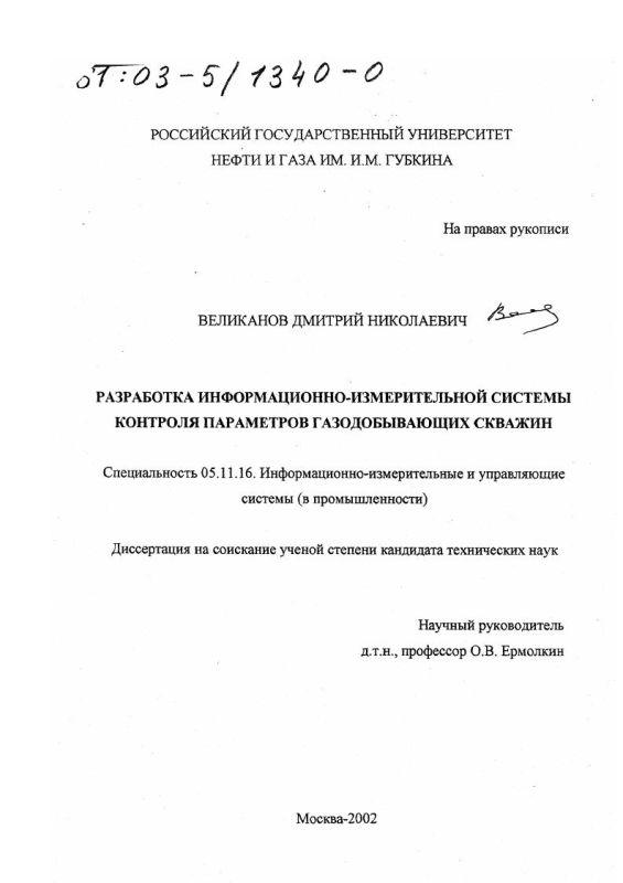 Титульный лист Разработка информационно-измерительной системы контроля параметров газодобывающих скважин