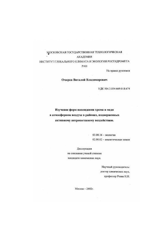 Титульный лист Изучение форм нахождения хрома и меди в атмосферном воздухе в районах, подверженных активному антропогенному воздействию