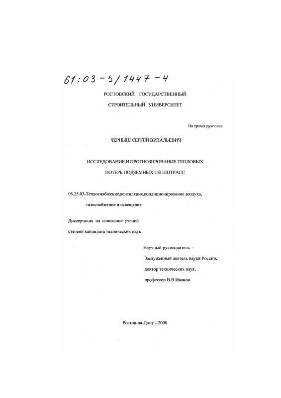 Титульный лист Исследование и прогнозирование тепловых потерь подземных теплотрасс