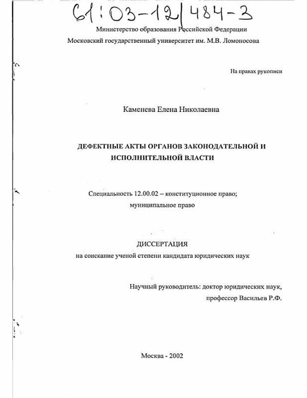 Титульный лист Дефектные акты органов законодательной и исполнительной власти