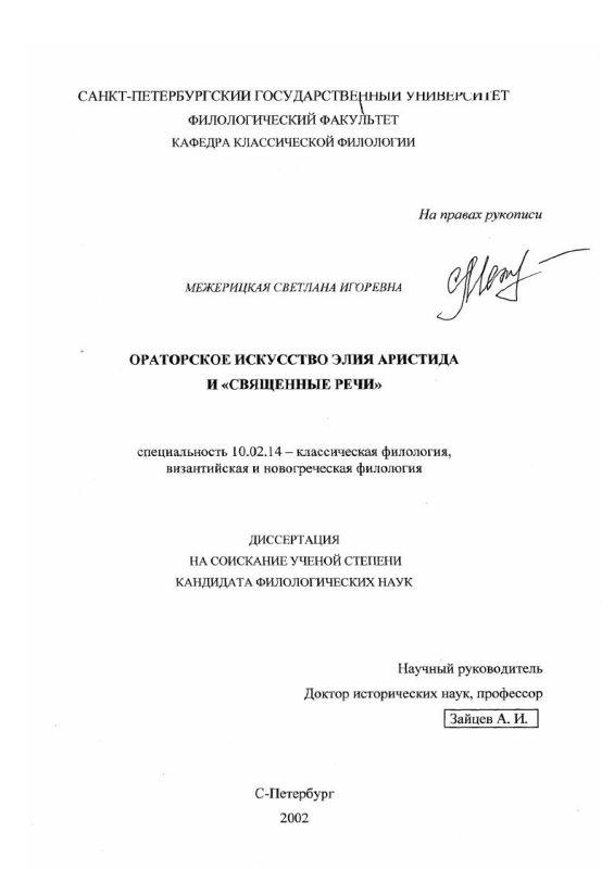 """Титульный лист Ораторское искусство Элия Аристида и """"Священные речи"""""""