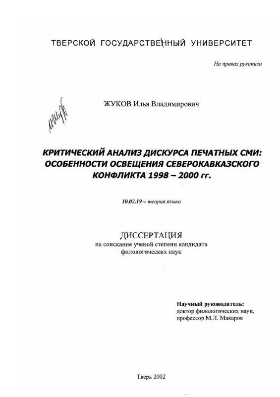 Титульный лист Критический анализ дискурса печатных СМИ: особенности освещения северокавказского конфликта 1998-2000 гг.