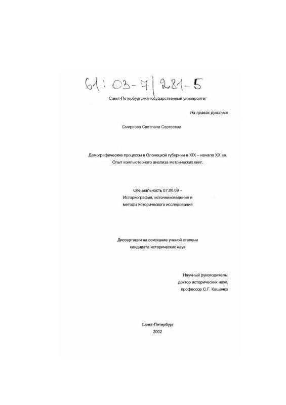 Титульный лист Демографические процессы в Олонецкой губернии в XIX-начале XX вв. Опыт компьютерного анализа метрических книг