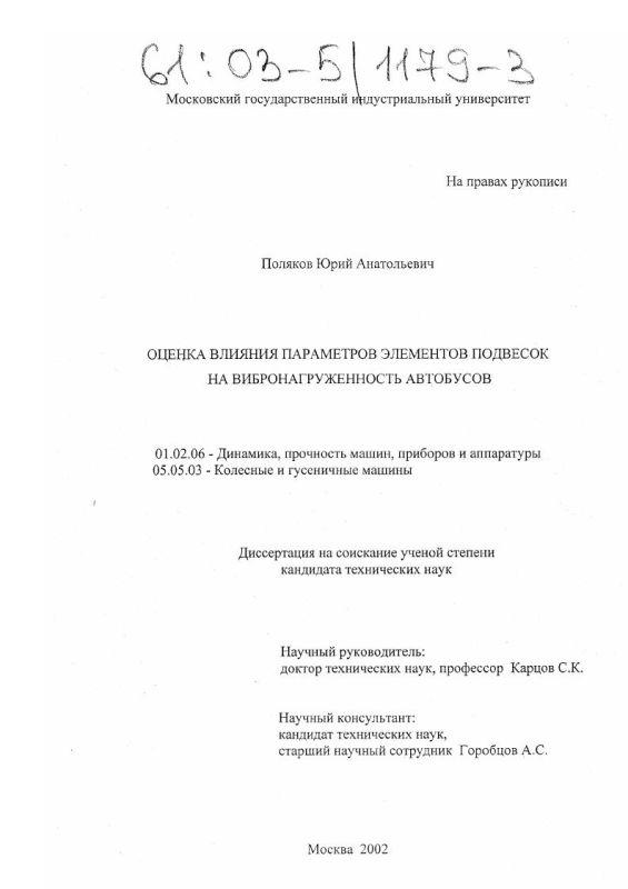 Титульный лист Оценка влияния параметров элементов подвесок на вибронагруженность автобусов