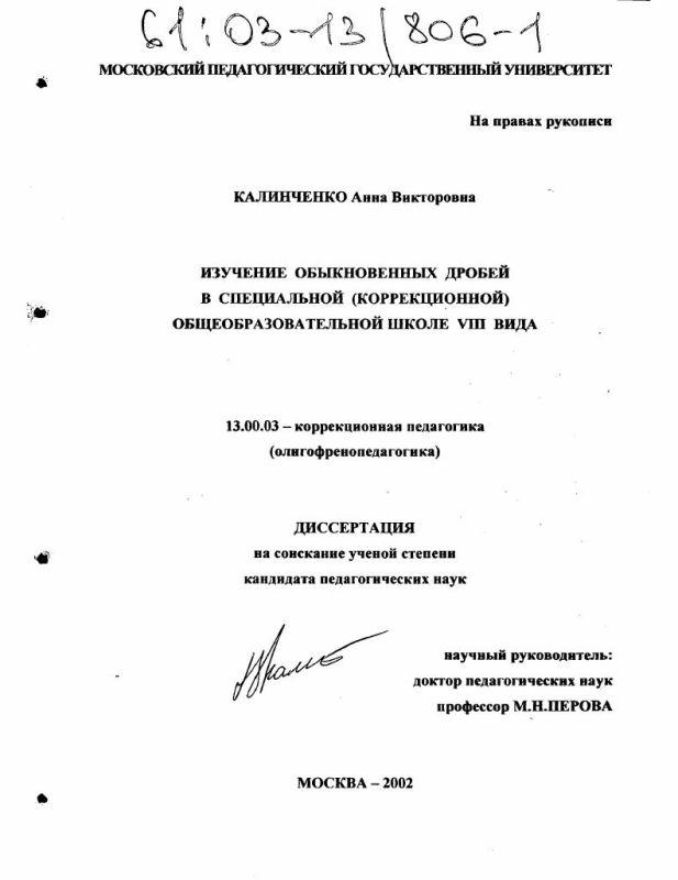 Титульный лист Изучение обыкновенных дробей в специальной (коррекционной) общеобразовательной школе VIII вида