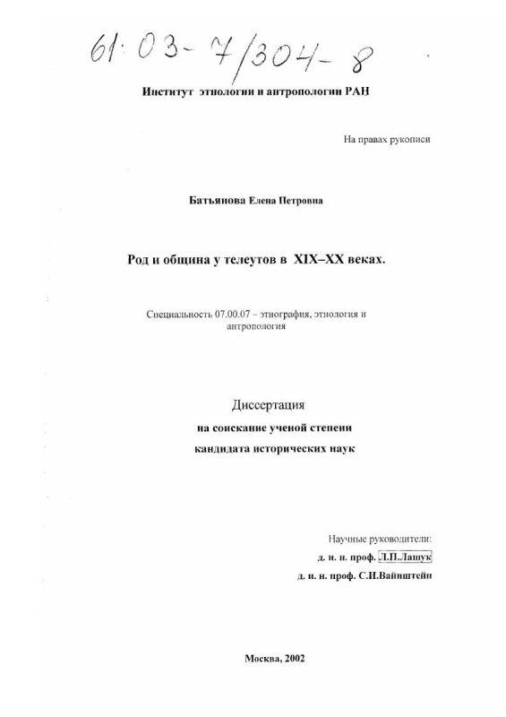 Титульный лист Род и община у телеутов в XIX-XX веках