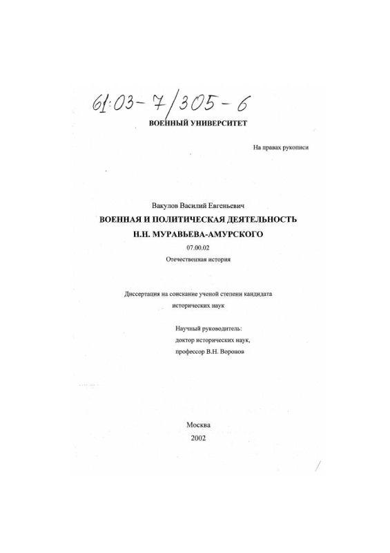 Титульный лист Военная и политическая деятельность Н. Н. Муравьева-Амурского