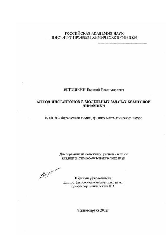Титульный лист Метод инстантонов в модельных задачах квантовой динамики