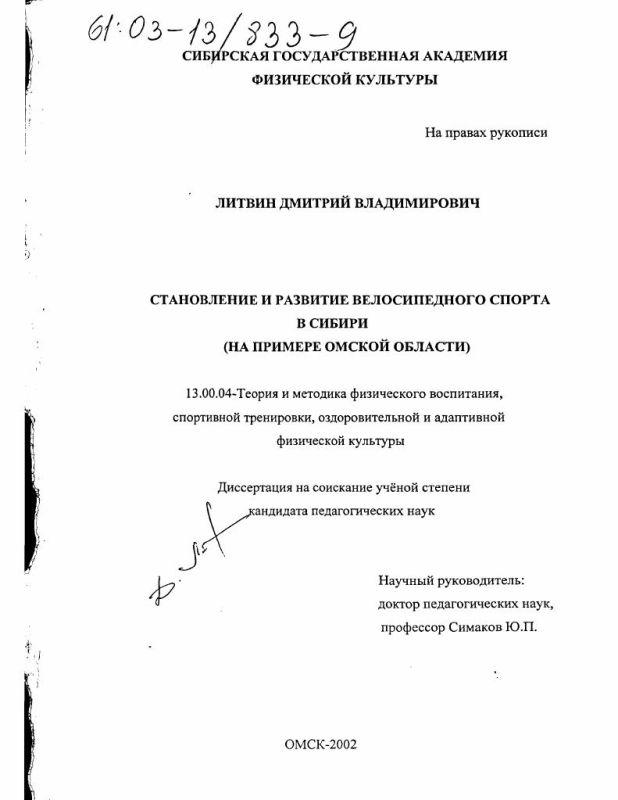 Титульный лист Становление и развитие велосипедного спорта в Сибири : На примере Омской области