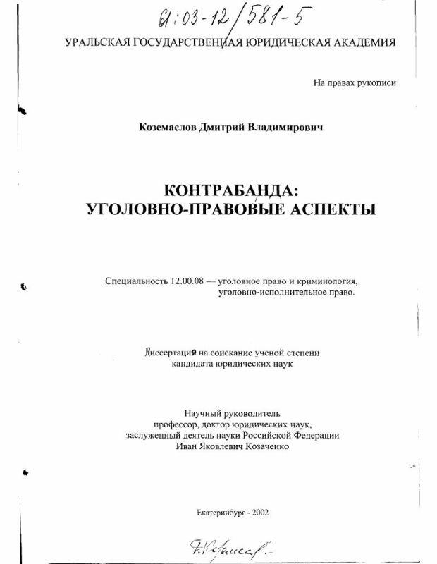 Титульный лист Контрабанда : Уголовно-правовые аспекты