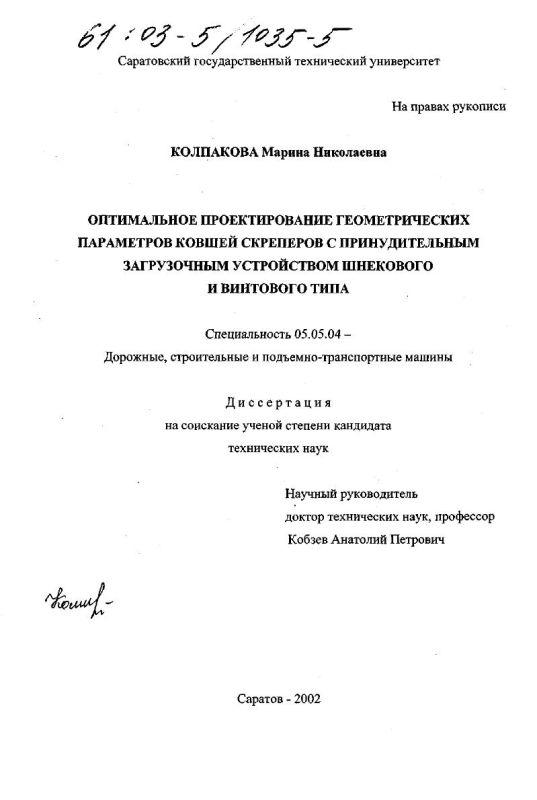 Титульный лист Оптимальное проектирование геометрических параметров ковшей скреперов с принудительным загрузочным устройством шнекового и винтового типа