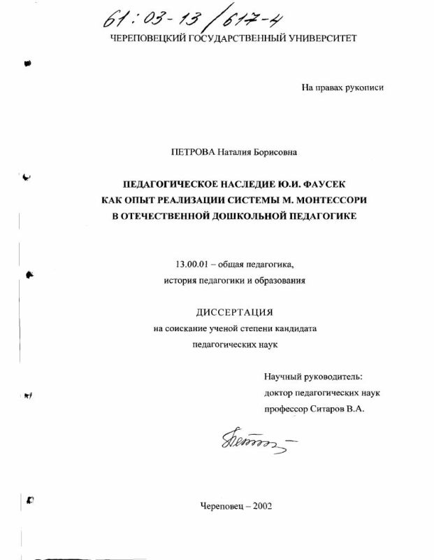 Титульный лист Педагогическое наследие Ю. И. Фаусек как опыт реализации системы м. Монтессори в отечественной дошкольной педагогике