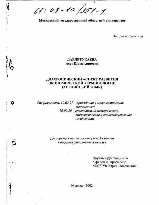 Титульный лист Диахронический аспект развития экономической терминологии (английский язык)