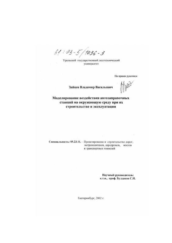 Титульный лист Моделирование воздействия автозаправочных станций на окружающую среду при их строительстве и эксплуатации