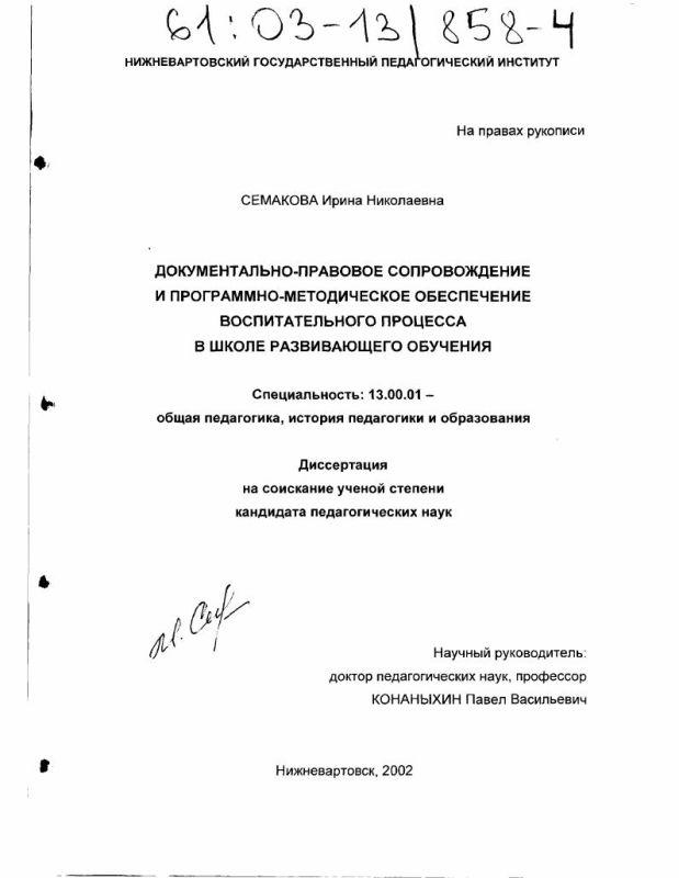 Титульный лист Документально-правовое сопровождение и программно-методическое обеспечение воспитательного процесса в школе развивающего обучения