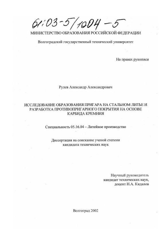 Титульный лист Исследование образования пригара на стальном литье и разработка противопригарного покрытия на основе карбида кремния