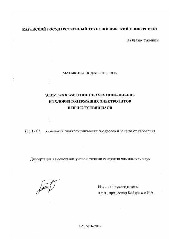 Титульный лист Электроосаждение сплава цинк-никель их хлоридсодержащих электролитов в присутствии ПАОВ